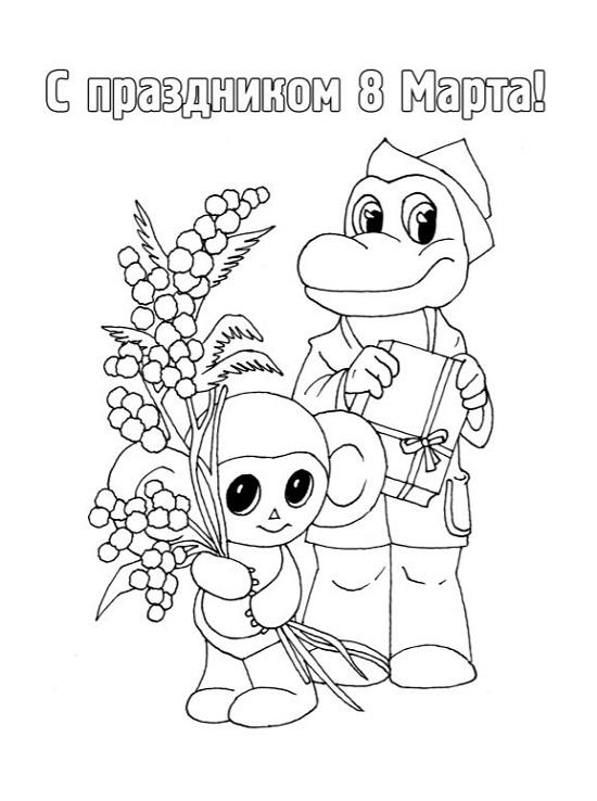 Раскраски к празднику «8 марта» открытка, чтобы распечатать