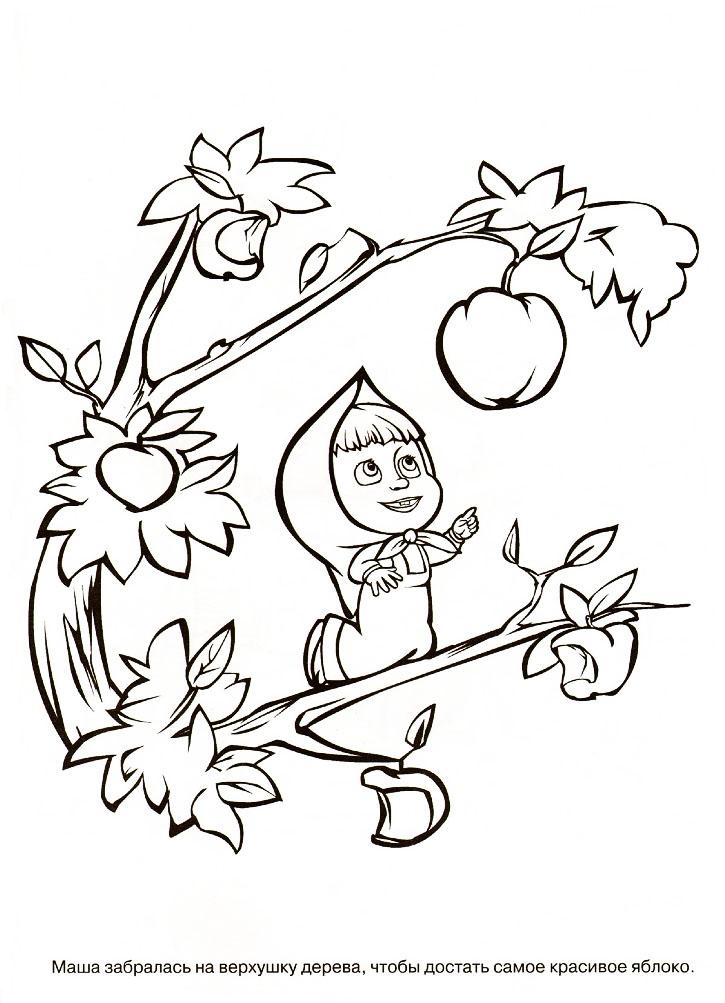 Раскраска из мультфильма «Маша и Медведь» Маша с яблоком, чтобы распечатать