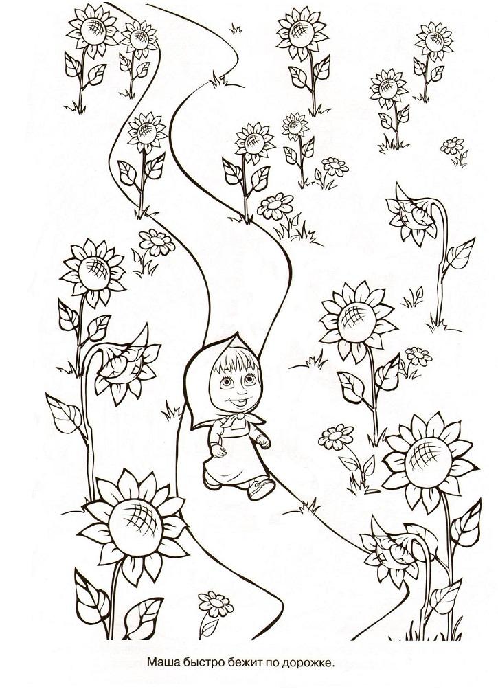 Раскраска из мультфильма «Маша и Медведь» подсолнухи, чтобы распечатать