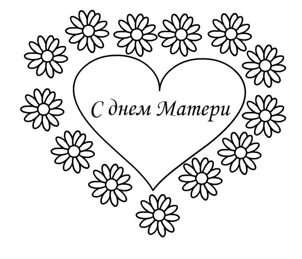 Раскраски к пращднику С днем матери, чтобы бесплатно распечатать