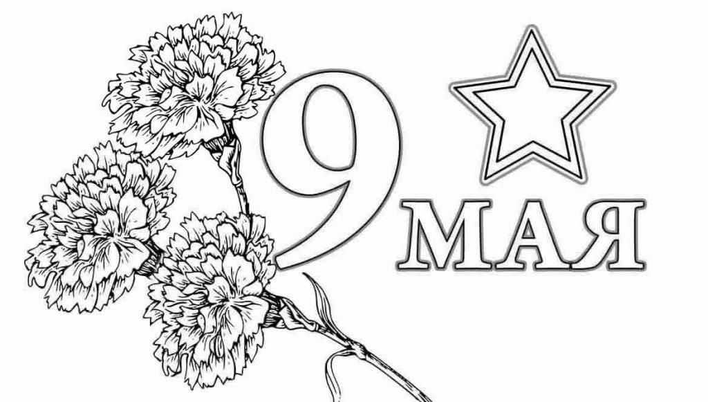 Раскраска на праздник «День Победы» 9 Мая, чтобы распечатать в хорошем качестве А4 для детей и взрослых