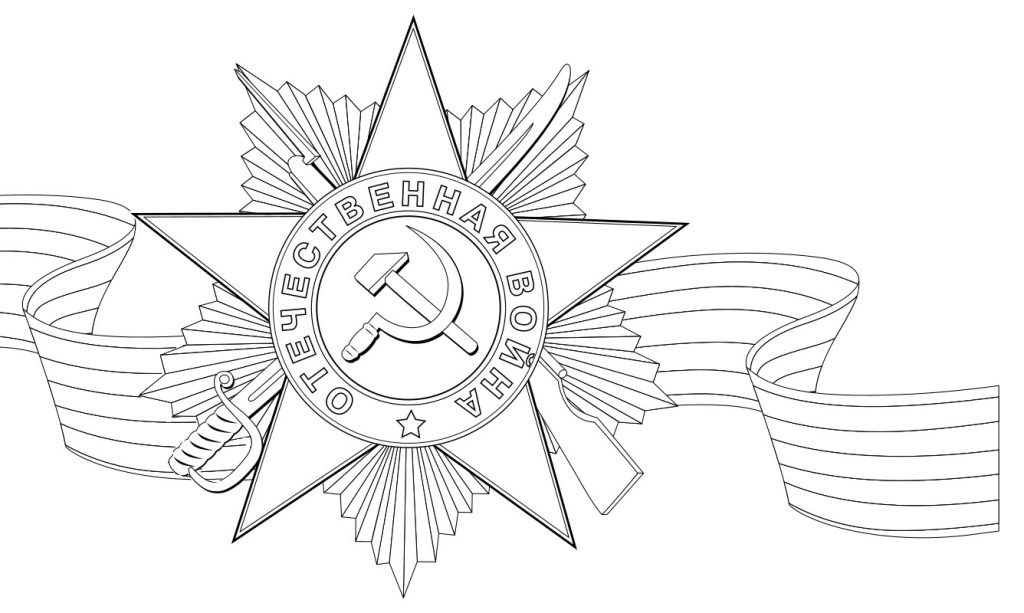 Раскраска на праздник «День Победы» Орден Отечественной войны, чтобы распечатать в хорошем качестве А4 для детей и взрослых