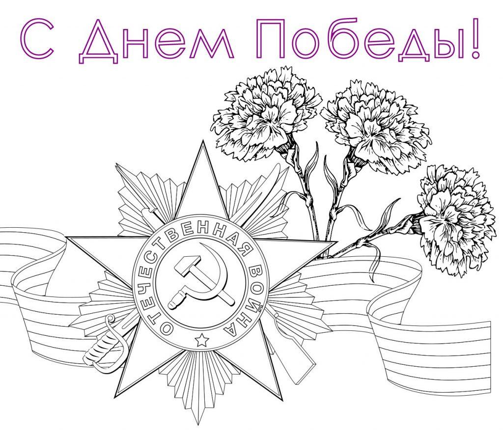 Раскраска на праздник «День Победы» Открытка, чтобы распечатать в хорошем качестве А4 для детей и взрослых