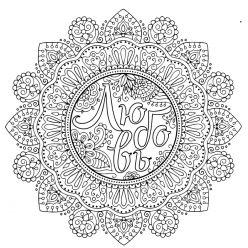 Распечатайте бесплатно картинку «Мандала» со значением любовь и раскрасьте
