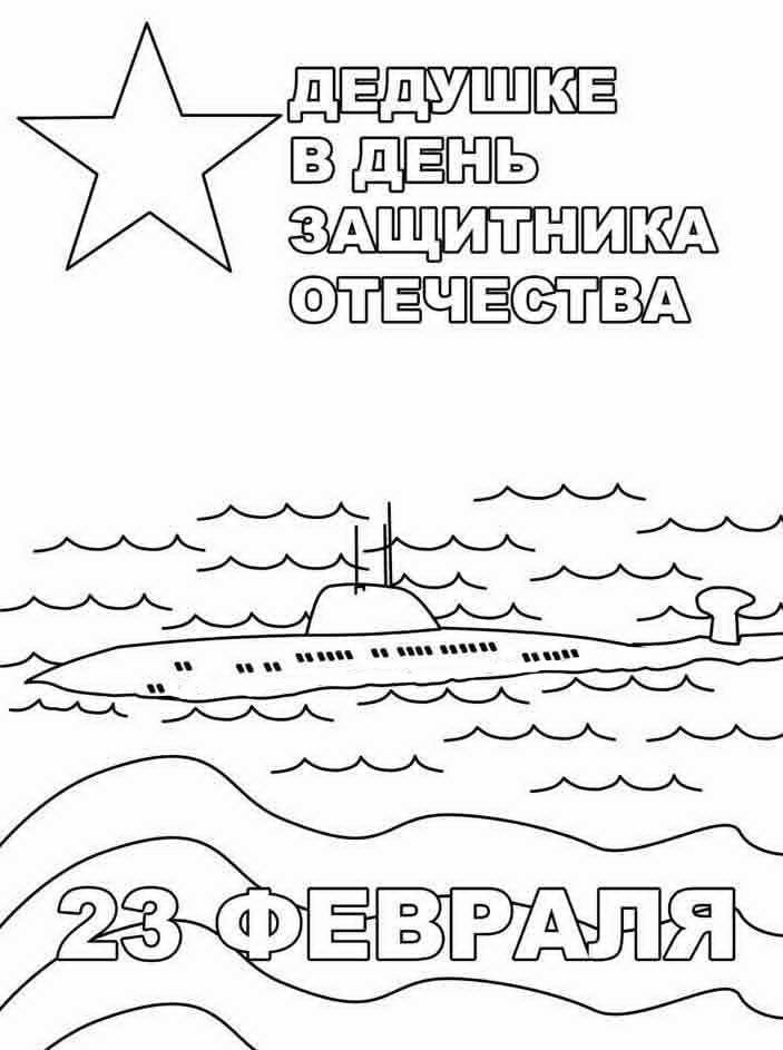 Раскраска открытка дедушке на 23 февраля - день защитника отечества