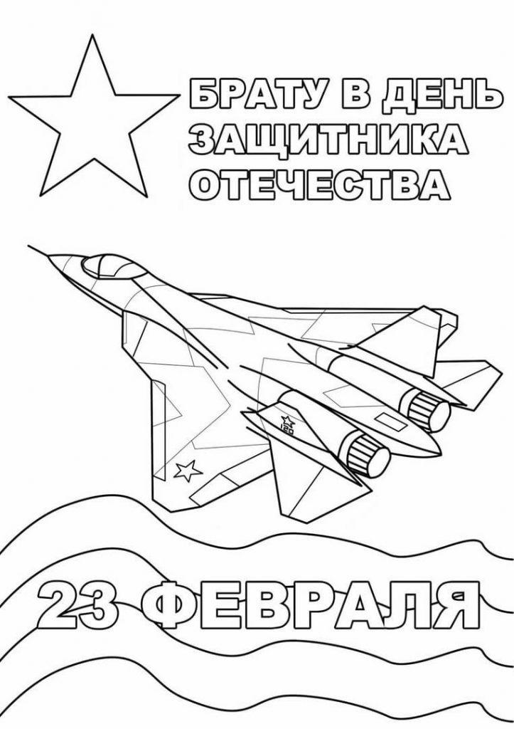 Раскраска открытка брату на 23 февраля с самолетом