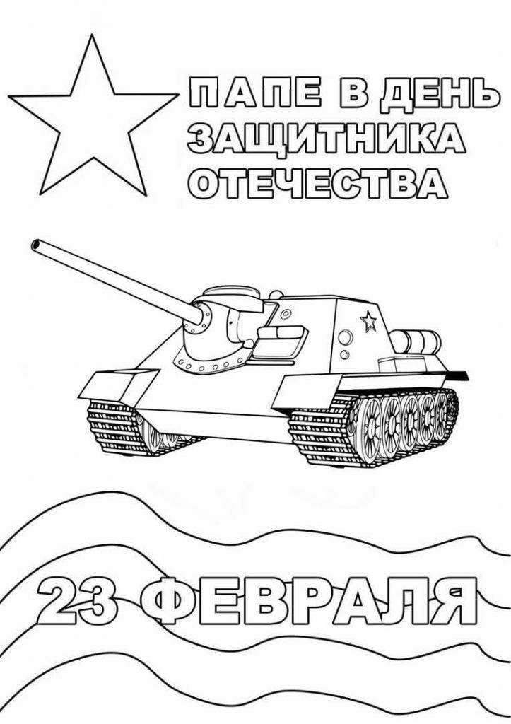Открытка для папы на 23 февраля с танком